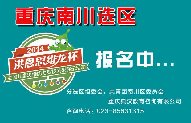 重庆南川选区火热报名中